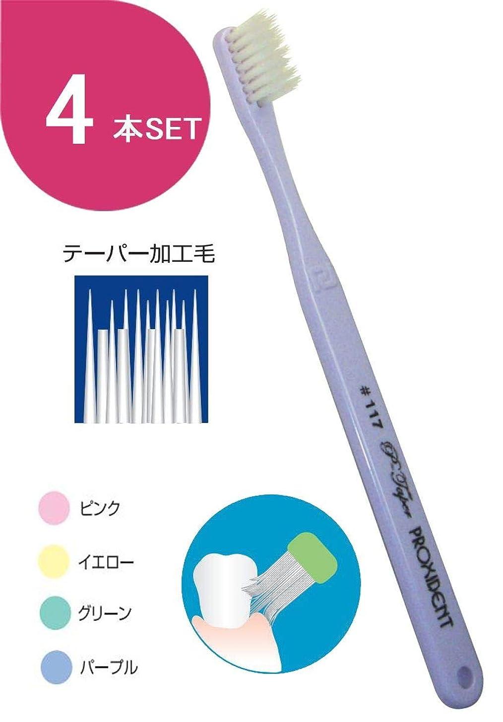 降伏不良累計プローデント プロキシデント コンパクトヘッド ピーテーパー 歯ブラシ #117 (4本)