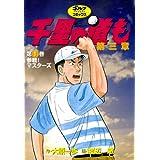 千里の道も 第三章(1) 参戦! マスターズ (ゴルフダイジェストコミックス)