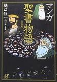 マンガ 聖書物語〈旧約篇〉 (講談社+α文庫)