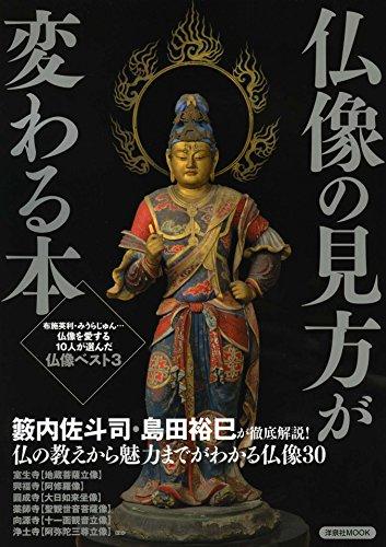 仏像の見方が変わる本 (洋泉社MOOK)