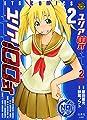 My Humanoid Type-100 Vol. 2