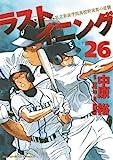ラストイニング(26) (ビッグコミックス)