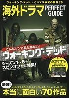 海外ドラマ PERFECT GUIDE (TJMOOK)