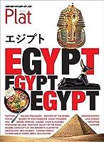 19 地球の歩き方 Plat エジプト (地球の歩き方Plat)