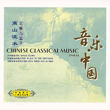 Chinese Classical Music Vol. 1: High Mountain and Flowing Water
