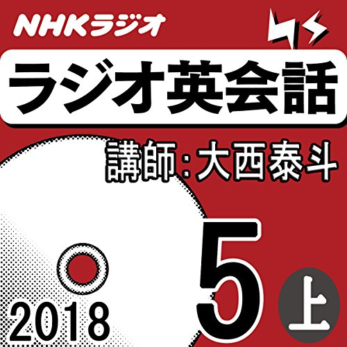 『NHK ラジオ英会話 2018年5月号(上)』のカバーアート