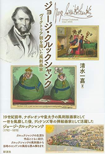 ジョージ・クルックシャンク;ヴィクトリア朝を描いた風刺画家