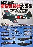 日本海軍 最強戦闘機 大図鑑 (DIA Collection)