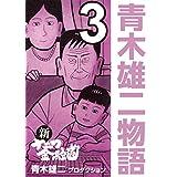 青木雄二物語 3