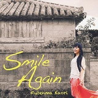 Smile Again (通常盤)