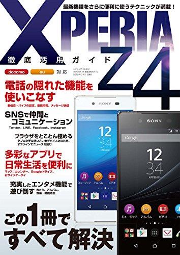 XPERIA Z4徹底活用ガイド 三才ムック vol.812
