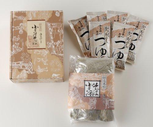 地元そば粉使用小千谷そば(冷凍生そば)150g6束(つゆ付き)