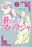 蒼のマハラジャ 2 (ホーム社漫画文庫)