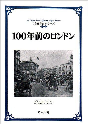 100年前のロンドン (100年前シリーズ)の詳細を見る