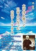 太平洋を渡って日本人になった古代アメリカ人