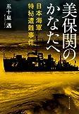 美保関のかなたへ 日本海軍特秘遭難事件 (角川ソフィア文庫)