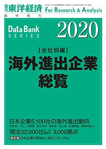 海外進出企業総覧 会社別編 2020年版