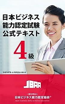[日本ビジネスマナー教育株式会社 テキスト編集部]の日本ビジネス能力認定試験4級 公式テキスト