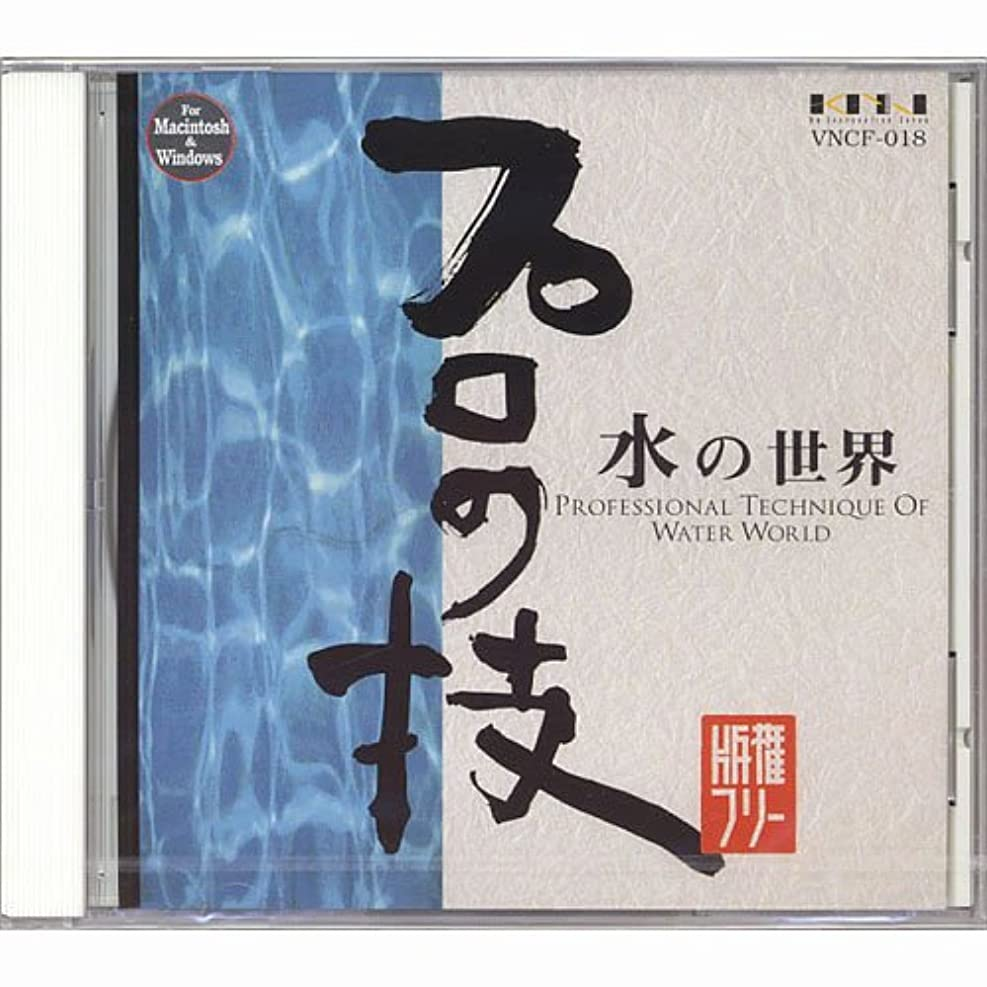 陰気完璧エスカレートプロの技「水の世界」 版権フリー印刷用厳選素材集