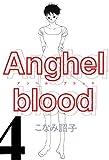 Anghel blood(4) (ウィングス・コミックス)