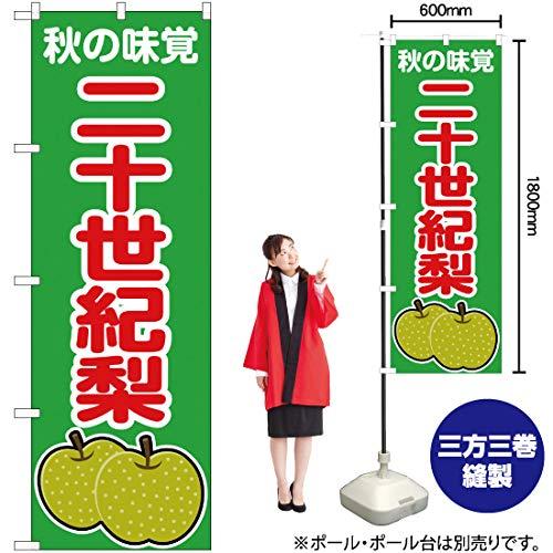 のぼり旗 秋の味覚 二十世紀梨(緑) JA-265(三巻縫製 補強済み)