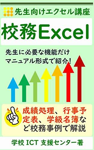 senseimuke excelkouza koumu excel (Japanese Edition)