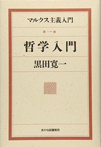 マルクス主義入門〈第1巻〉哲学入門