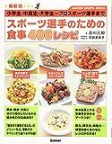最新版 スポーツ選手のための食事 400レシピ: 小学生・中高生・大学生~プロスポーツ選手まで (GAKKEN SPORTS BOOKS)