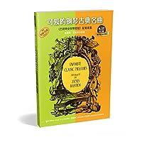 可爱的钢琴古典名曲《巴斯蒂安钢琴教程》配套曲集 (有声音乐系列图书)