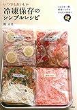 いつでもおいしい冷凍保存のシンプルレシピ