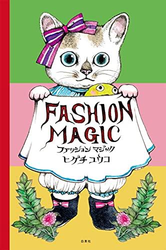 ファッションマジック (MOE BOOKS)