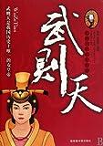 Empress Wu Zetian (Chinese Edition)