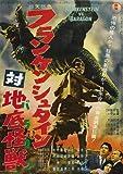 Pop Culture Graphics Frankenstein Conquers The World Poster Japanese 27x40Tadao TakashimaNick Adams Kumi Mizuno