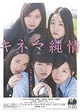 キネマ純情 [DVD] image