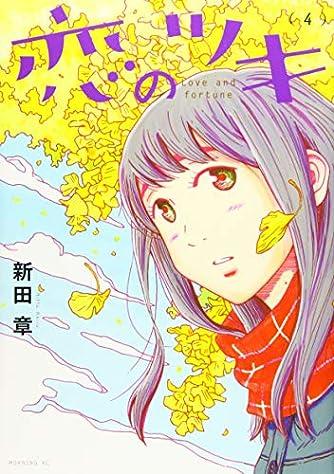 恋のツキ(4) (モーニング KC)
