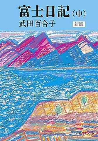 富士日記(中)-新版 (中公文庫)