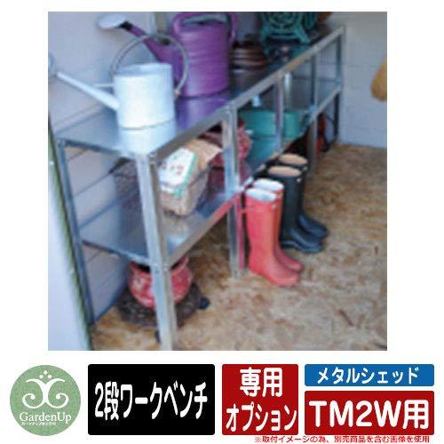 メタルシェッド TM2W 専用オプション 2段ワークベンチ 物置本体と同時購入のみ販売可能