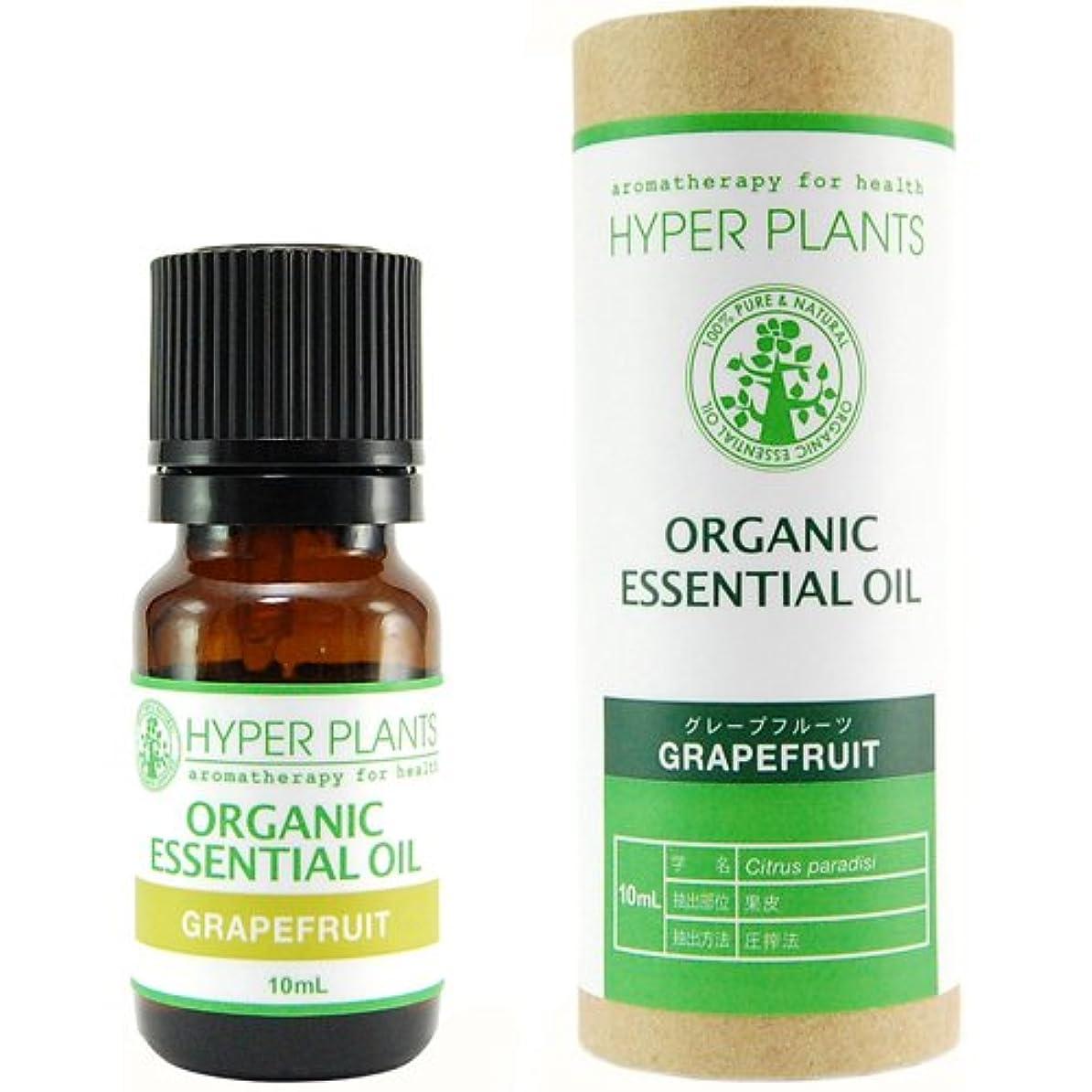 体現する豊富な許されるHYPER PLANTS ハイパープランツ オーガニックエッセンシャルオイル グレープフルーツ 10ml HE0210
