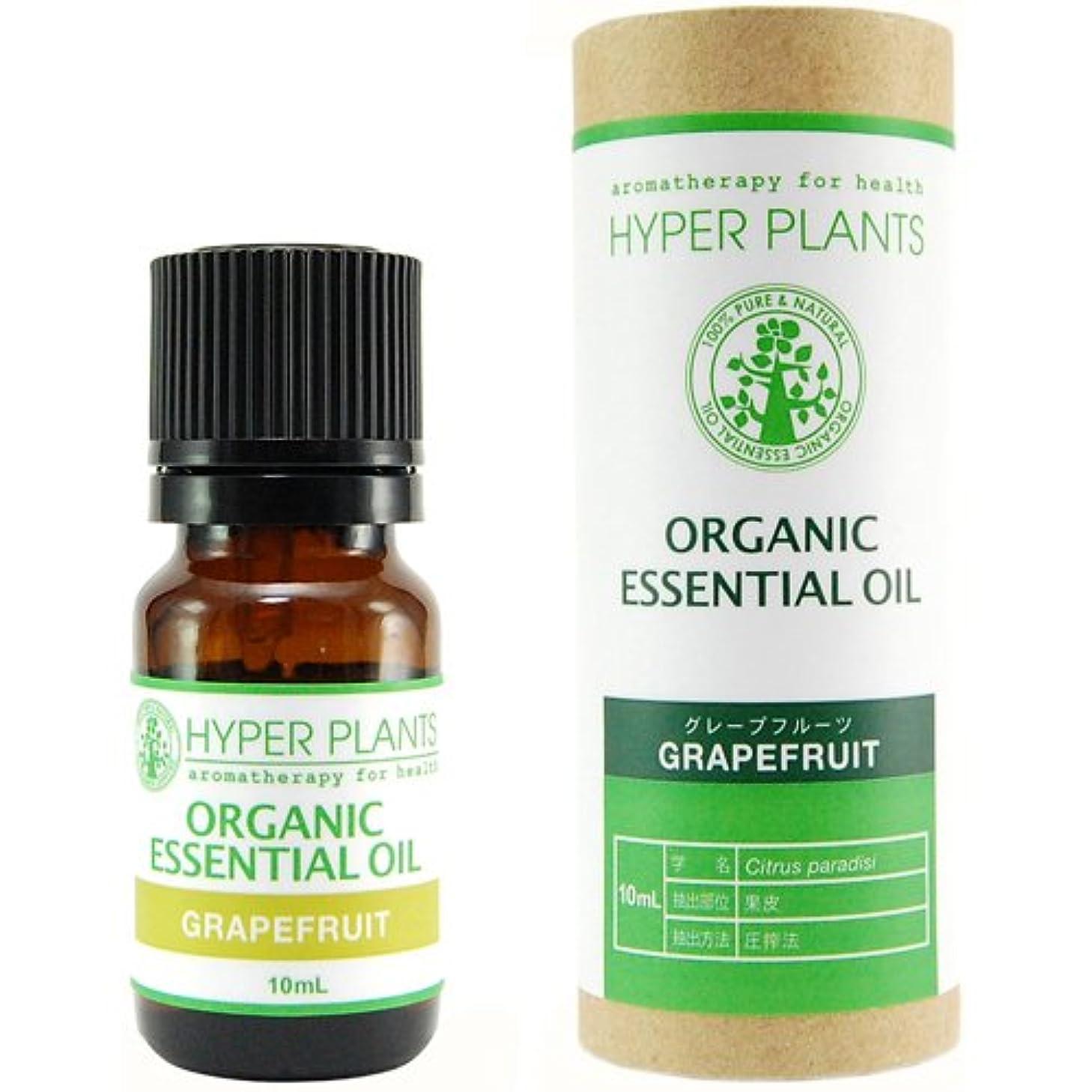 プレビスサイト怒ってケーブルカーHYPER PLANTS ハイパープランツ オーガニックエッセンシャルオイル グレープフルーツ 10ml HE0210