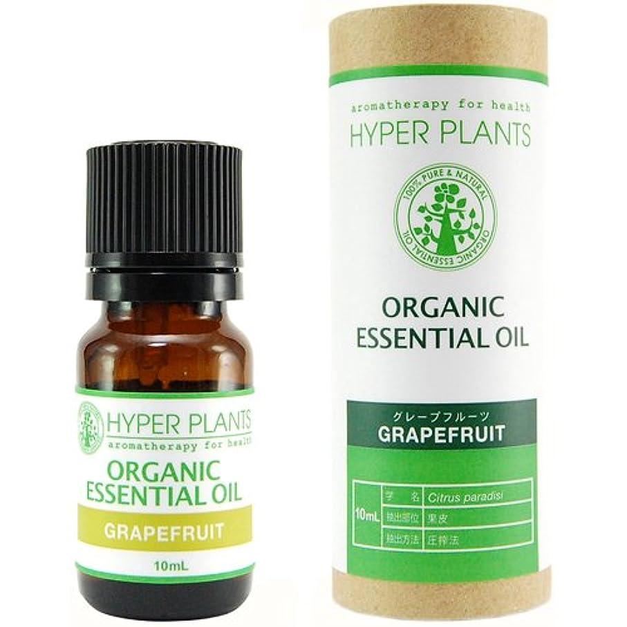 不利凝縮する害HYPER PLANTS ハイパープランツ オーガニックエッセンシャルオイル グレープフルーツ 10ml HE0210