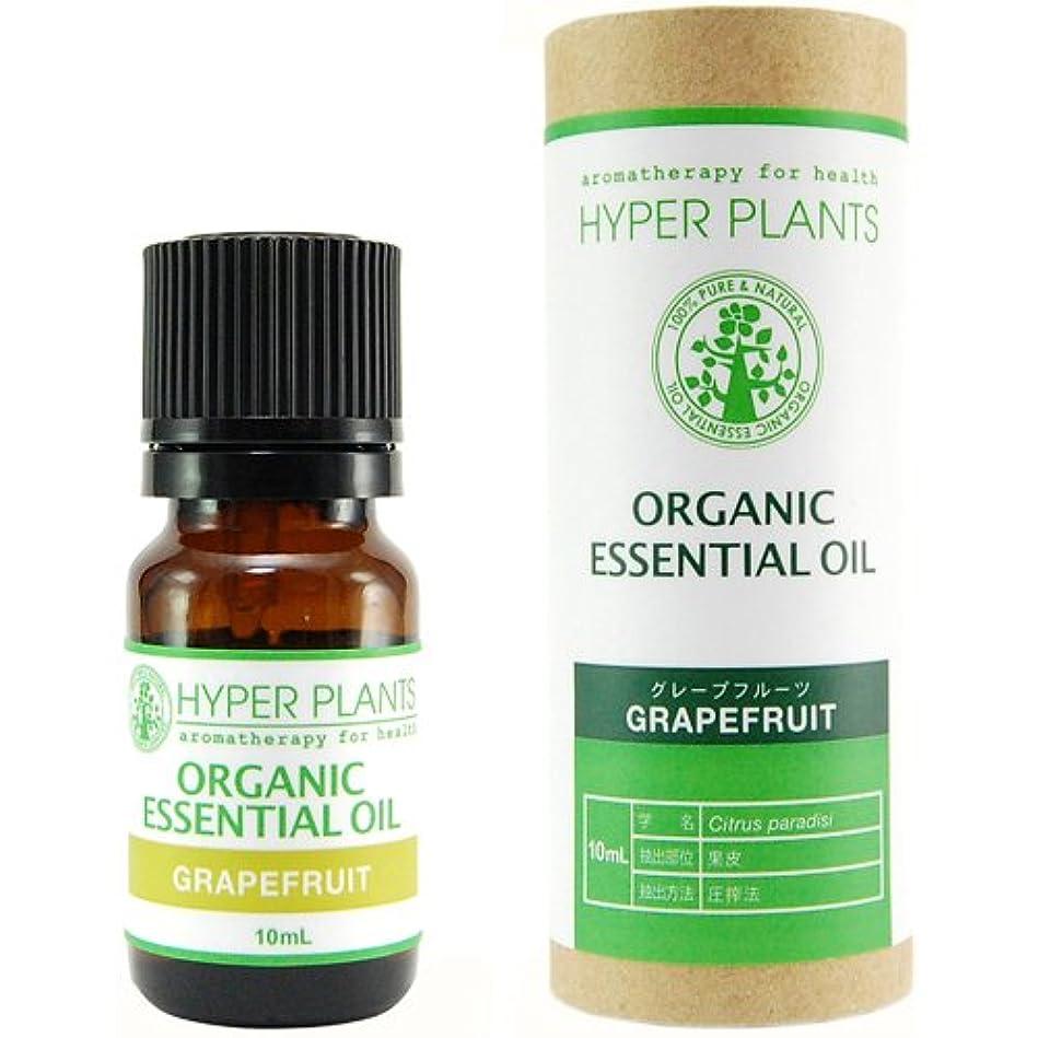 軸ハッチ霊HYPER PLANTS ハイパープランツ オーガニックエッセンシャルオイル グレープフルーツ 10ml HE0210