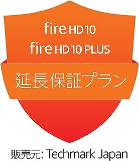 【2021年発売 第11世代 Fire HD 10, Fire HD 10 Plus用】 延長保証・事故保証プラン (2年・落下・水濡れ等の保証付き)