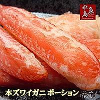 魚水島 本ズワイガニ ポーション(むき身)約400g 30本前後(冷凍)