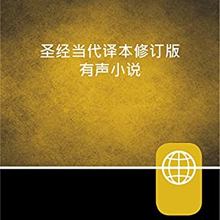 圣经当代译本 - 聖經當代譯本 [Chinese Contemporary Bible]                   By:                                                                                                                                 Zondervan                               Narrated by:                                                                                                                                 Zhengjun Hu                      Length: 79 hrs and 5 mins     2 ratings     Overall 5.0