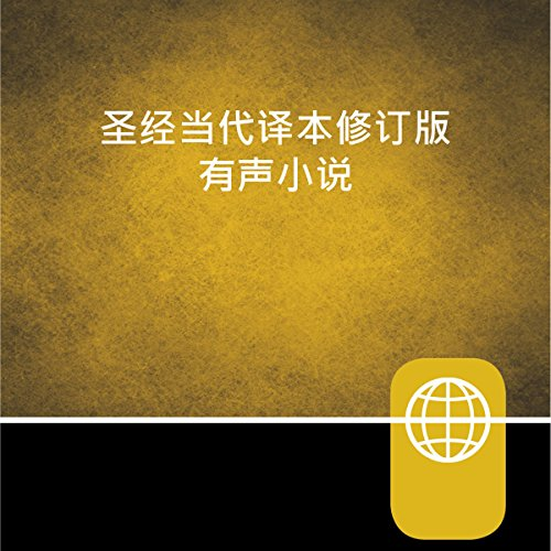 Page de couverture de 圣经当代译本 - 聖經當代譯本 [Chinese Audio Bible – Chinese Contemporary Bible, CCB]