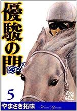 優駿の門ピエタ 5 (プレイコミックシリーズ)