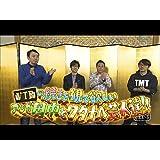 #334『VTRの続きを観て欲しいアンガ田中とワタナベ芸人達!!』
