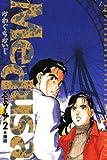 メドゥーサ(2) (ビッグコミックス)