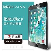 エレコム iPad mini (2019)、iPad mini 4 (2015) フィルム 防指紋エアーレス 反射防止 TB-A17SFLFA
