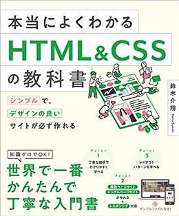 [鈴木 介翔]の本当によくわかるHTML&CSSの教科書 (本当によくわかる教科書)